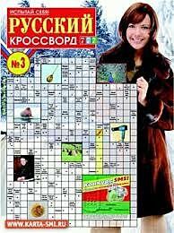 Russky krossvord