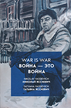 War is War | Война - это война
