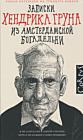 Zapiski Hendrika Gruna | Записки Хендрика Груна