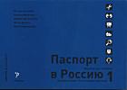 Paspoort voor Rusland | Паспорт в Россию 1 Spreekkaartjes