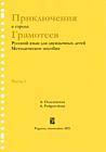 Приключения в городе Грамотеев: методическое пособиe для учителя