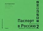 Paspoort voor Rusland | Паспорт в Россию 2 Spreekkaartjes