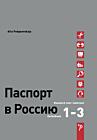 Paspoort voor Rusland | Паспорт в Россию Oefenboek