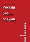 Rusland zonder grenzen | Россия без границ Werkboek