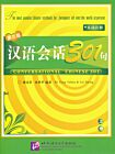 Conversational Chinese 301 TB
